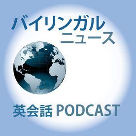 �イリンガルニュース (Bilingual News)